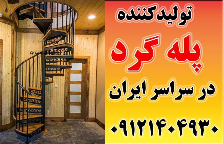 راهنمای خرید درب لوکس - انواع حفاظ روی دیوار و پله پیچ در سراسر ایران 09121404930